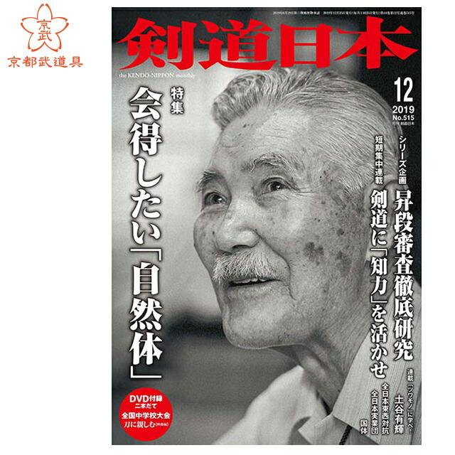 剣道日本12月号 DVD付