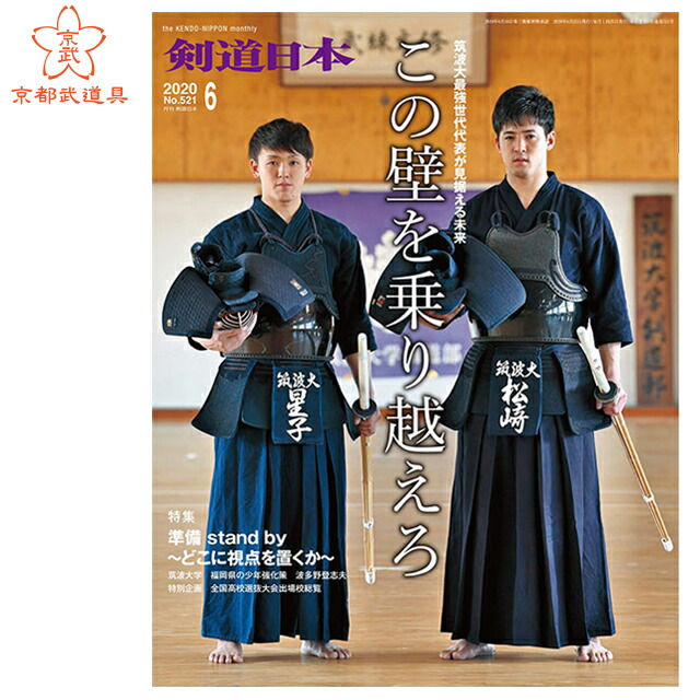 剣道日本6月号 DVD付