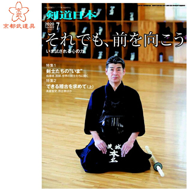 剣道日本7月号 DVD付