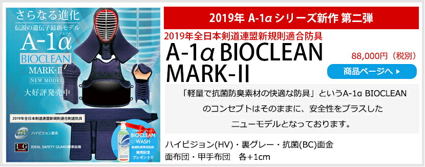 A-1aBIOCLEANmark2