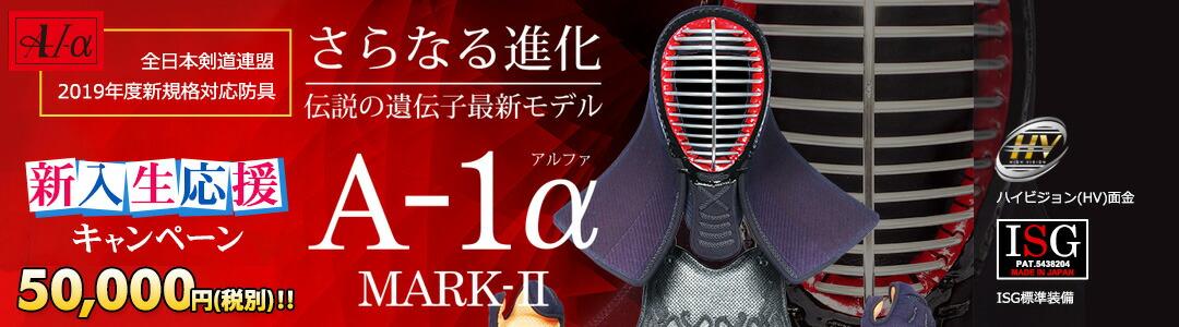 A-1アルファ-Mark�