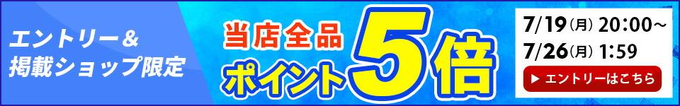 ポイント5倍7/19