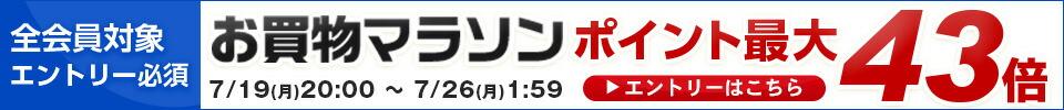 お買い物マラソン7/19