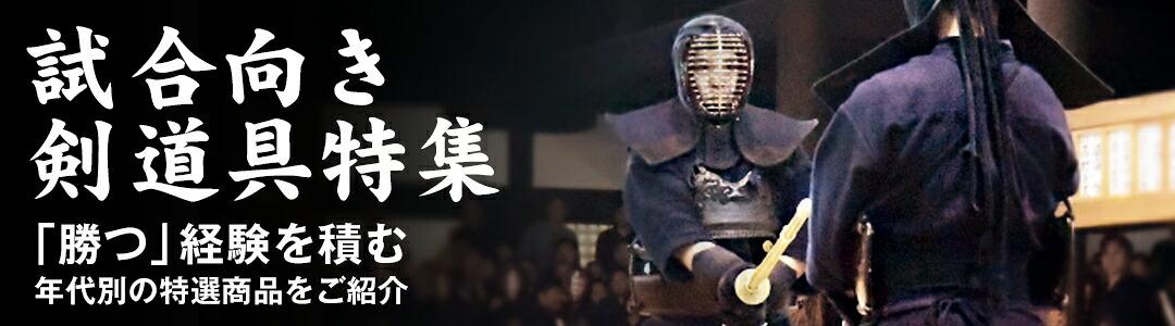 試合向き剣道具特集