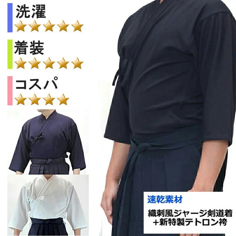 織刺風ジャージ剣道着+新特製テトロン袴