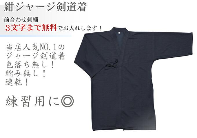 紺ジャージ剣道着 当店人気No1のジャージ剣道着です