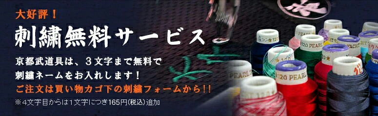 京都武道具は刺繍3文字まで無料!刺繍無料サービス