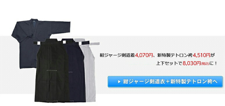 紺一重+新特製テトロン袴セットはこちらから