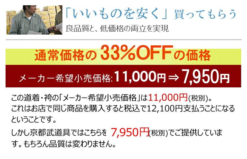 ジャージ剣道着+新特製テトロン剣道袴