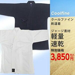クールファイン剣道衣