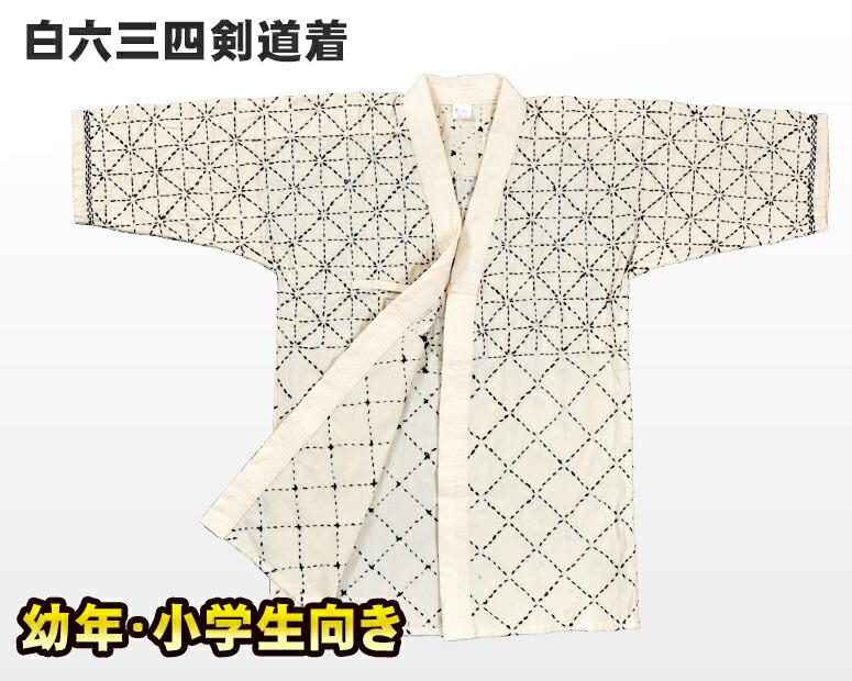 白六三四剣道着 小学生大人気の剣道着!風通しの良い剣道着で、お手入れ簡単!