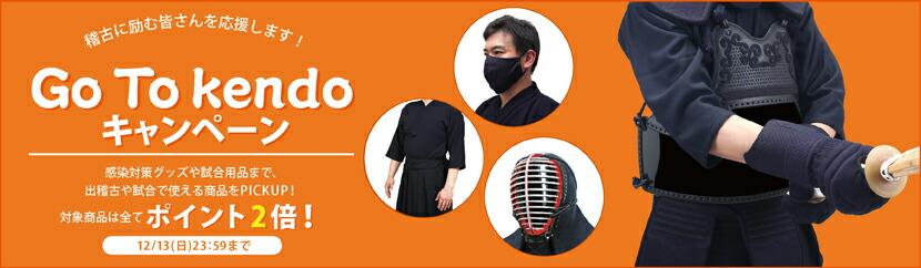 GOTO剣道pc