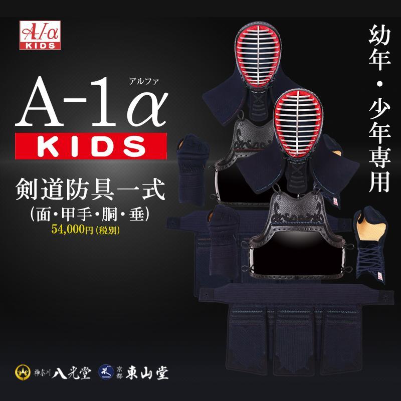 子供専用『A-1αKIDS』防具セット