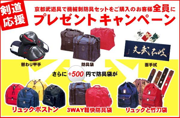 緒プレゼントキャンペーン