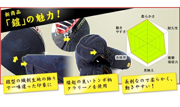 新商品「鎧」の魅力 鎧型の織刺生地の飾で一味違った印象