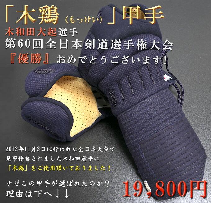 목계(도 괘선) 갑수키와다대오코시 선수 제 60회 전일본 검도 선수권 대회 우승 축하합니다. 훌륭히 우승되었던 키와다 선수에게 「목계」를 사용 받고 있었습니다! 나제 이 갑수(팔뚝)가 선택되었는지?이유는 아래에!!