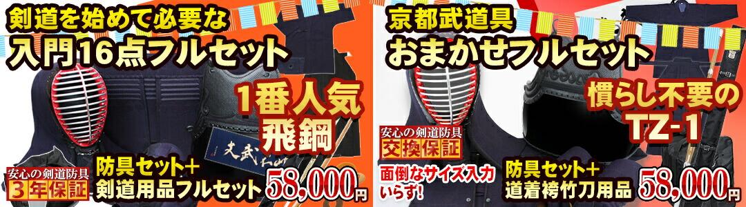 お任せ剣道防具フルセットTZ-1