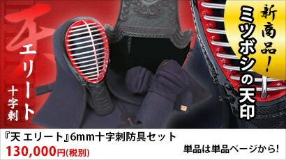 「天エリート」6mm十字刺剣道防具セット