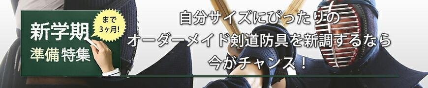 新学期準備剣道用品特集