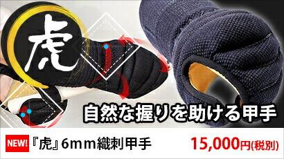 虎6mm織刺剣道小手