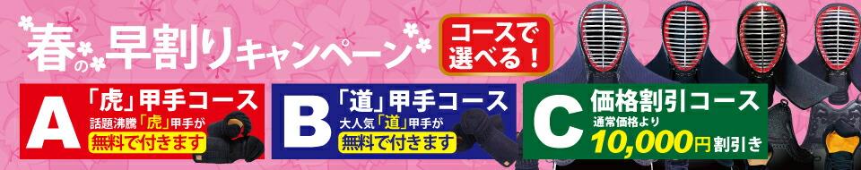 剣道防具セット、春の早割りキャンペーン