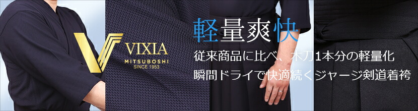 高機能ジャージ剣道着セット『VIXIA(ヴィクシア)』