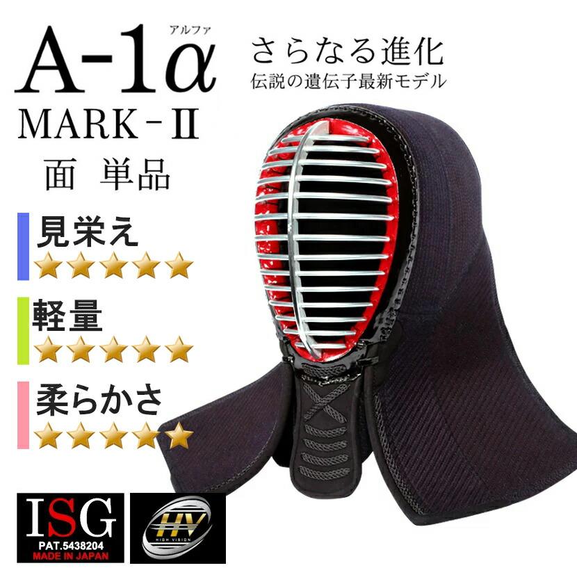 6mm織刺ナナメカット「A-1α」剣道防具面