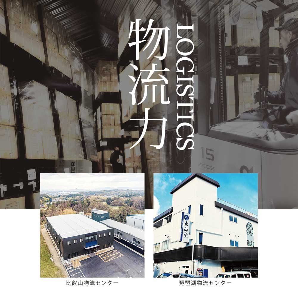 比叡山物流センター写真