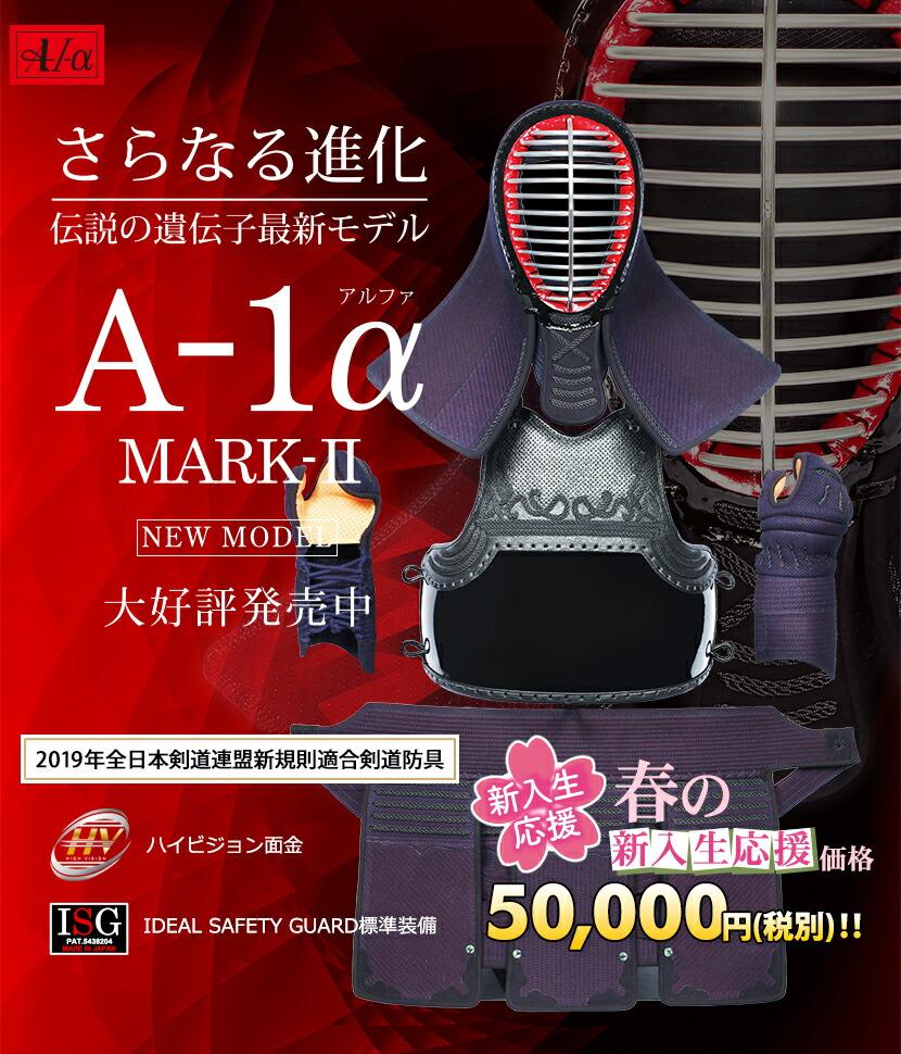 A-1amark2