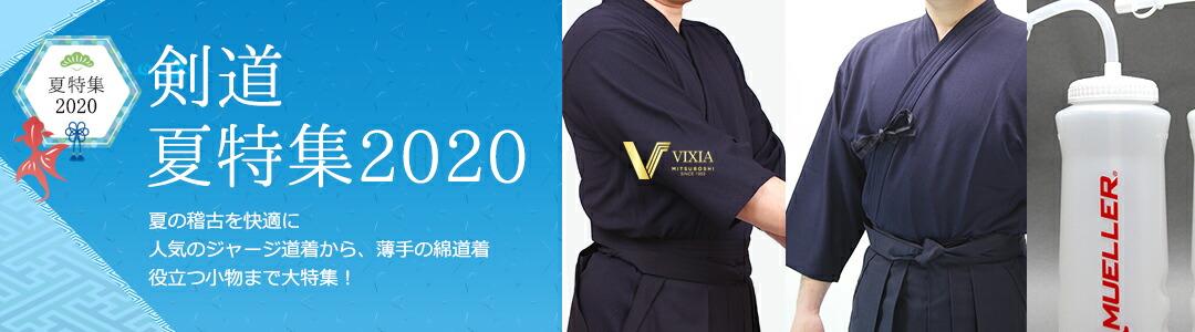 剣道夏特集2020