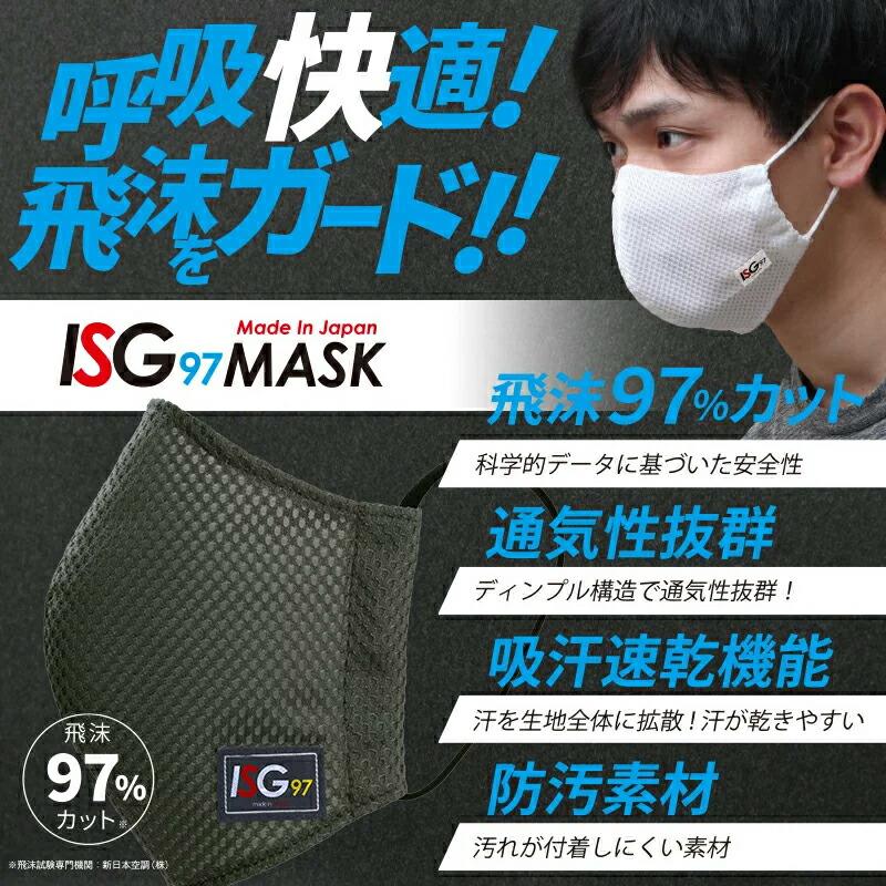 ISG97マスク