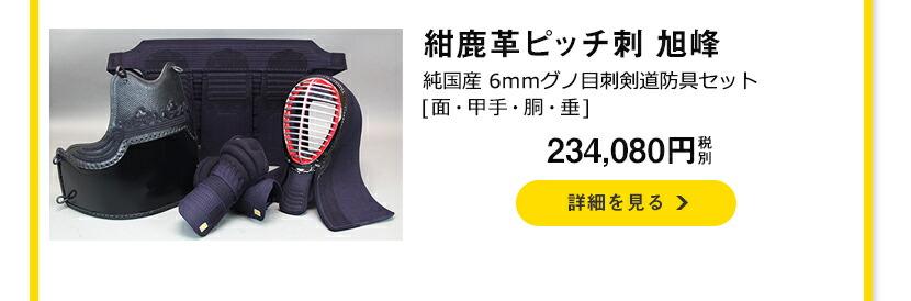紺鹿革ピッチ刺 旭峰