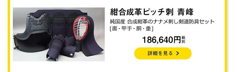 紺合成革ピッチ刺青峰