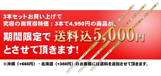 3本セットお買い上げで究極の御買得特価:3本で4,950円の商品が期間限定で5000円とさせて頂きます!