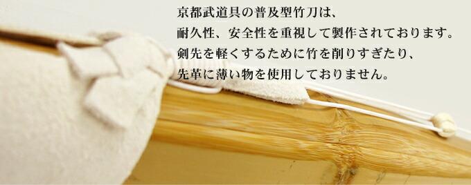 ※普及型床仕組竹刀・京都武道具の普及型竹刀は、耐久性、安全性を重視して製作されております。剣先を軽くするために竹を削りすぎたり、先革に薄い物を使用しておりません。
