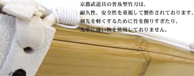 京都武道具の普及型竹刀は、耐久性、安全性を重視して製作されております。剣先を軽くするために竹を削りすぎたり、先革に薄い物を使用しておりません。