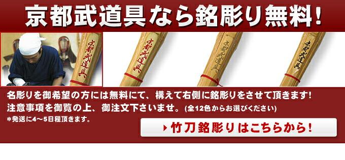 京都武道具なら銘彫り無料!