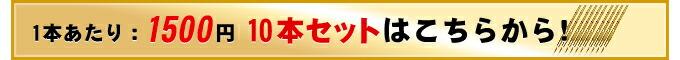 1本あたり1500円 10本セット