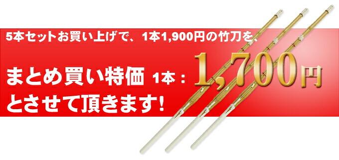 5本セットで御買得特価:1本1,700円の竹刀です!