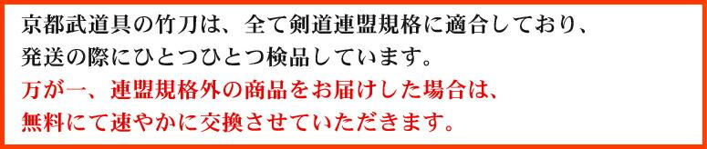 京都武道具の竹刀は、全て剣道連盟規格に適合しており、発送の際に一つ一つ検品しています。
