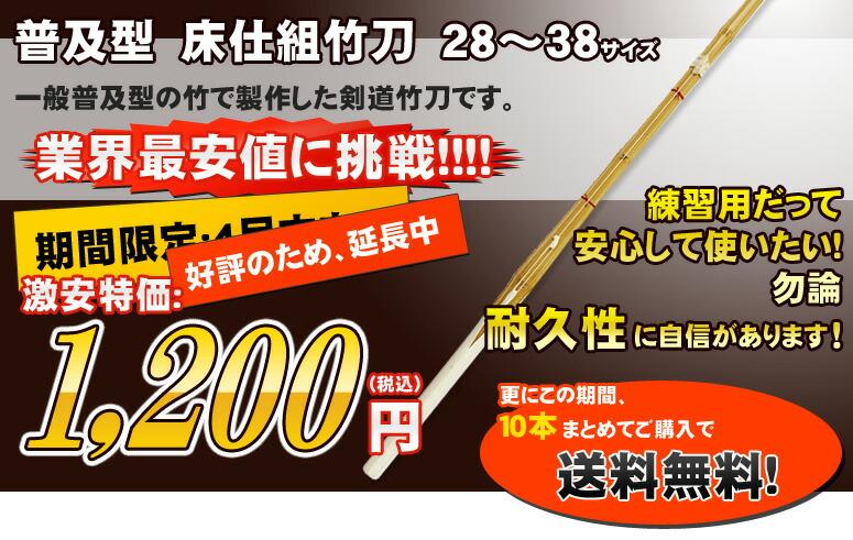 普及型床仕組竹刀28〜38 一般普及型の竹で製作した剣道竹刀です。業界最安値に挑戦!!!激安特価1,200円!10本まとめ買いで送料無料!