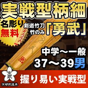 実戦型柄細男性用竹刀 勇武 37〜39