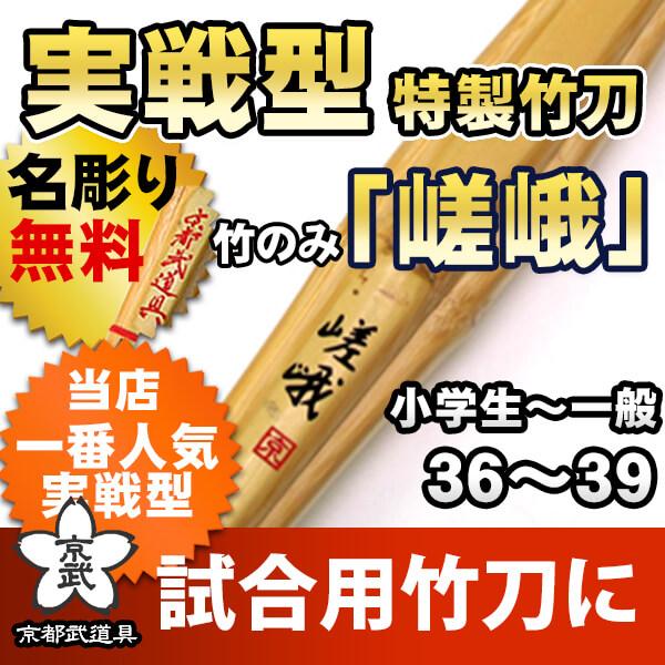 実戦型特製剣道竹刀 嵯峨 37〜39