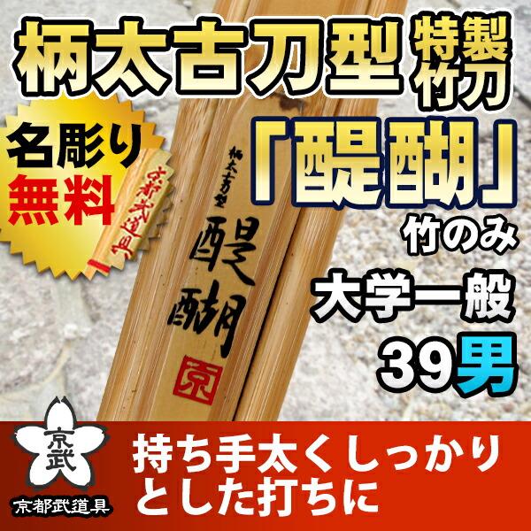 古刀型柄太特製剣道竹刀 醍醐 39