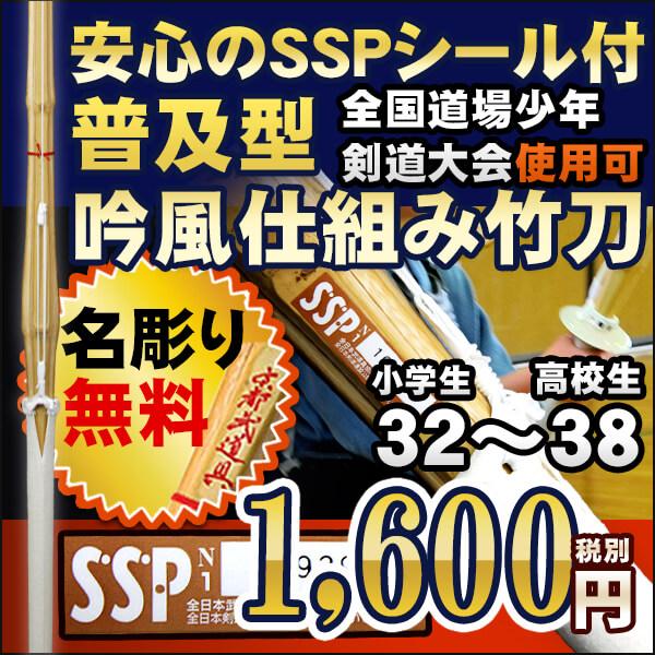 床仕組竹刀30〜36(幼年〜小学生)