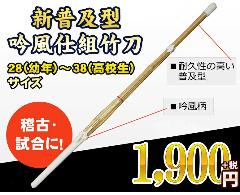 新普及型吟風仕組 剣道竹刀