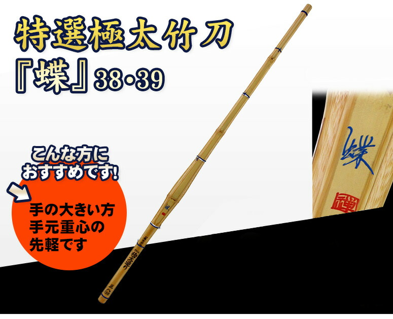 特選極太竹刀「蝶(ちょう)」 特製の竹で製作した極太柄の竹刀です。 重量が手元重心のため、剣先が軽く、振りやすい竹刀です。