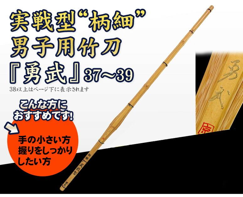 実戦型柄細竹刀「勇武」 最上の竹で製作した竹刀です。柄細の握りになっている、先軽なバランスの竹刀です。手の小さい方、しっかり握りたい方にお勧めの竹刀です。