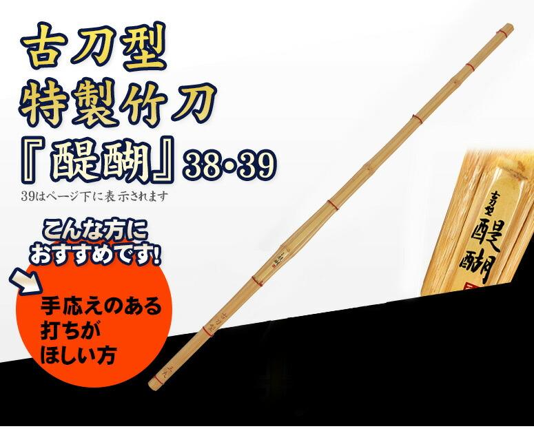 古刀型特製竹刀 『醍醐』38〜39