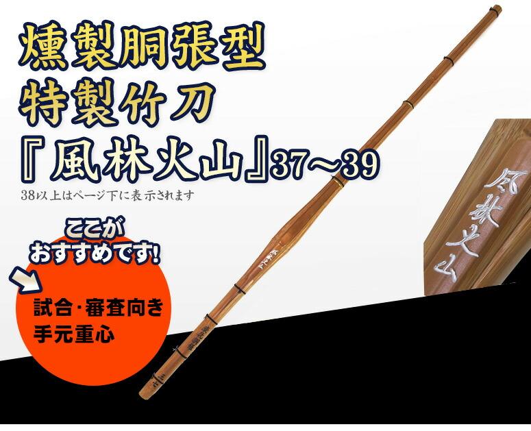 燻製胴張型特製竹刀 『風林火山』 37〜38